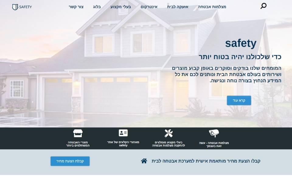 בניית אתר safety
